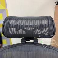 🌟現貨供應中🌟Aeron 2.0 專用挺拔頭枕 人體工學椅 美國進口 電腦椅 網椅 頭枕