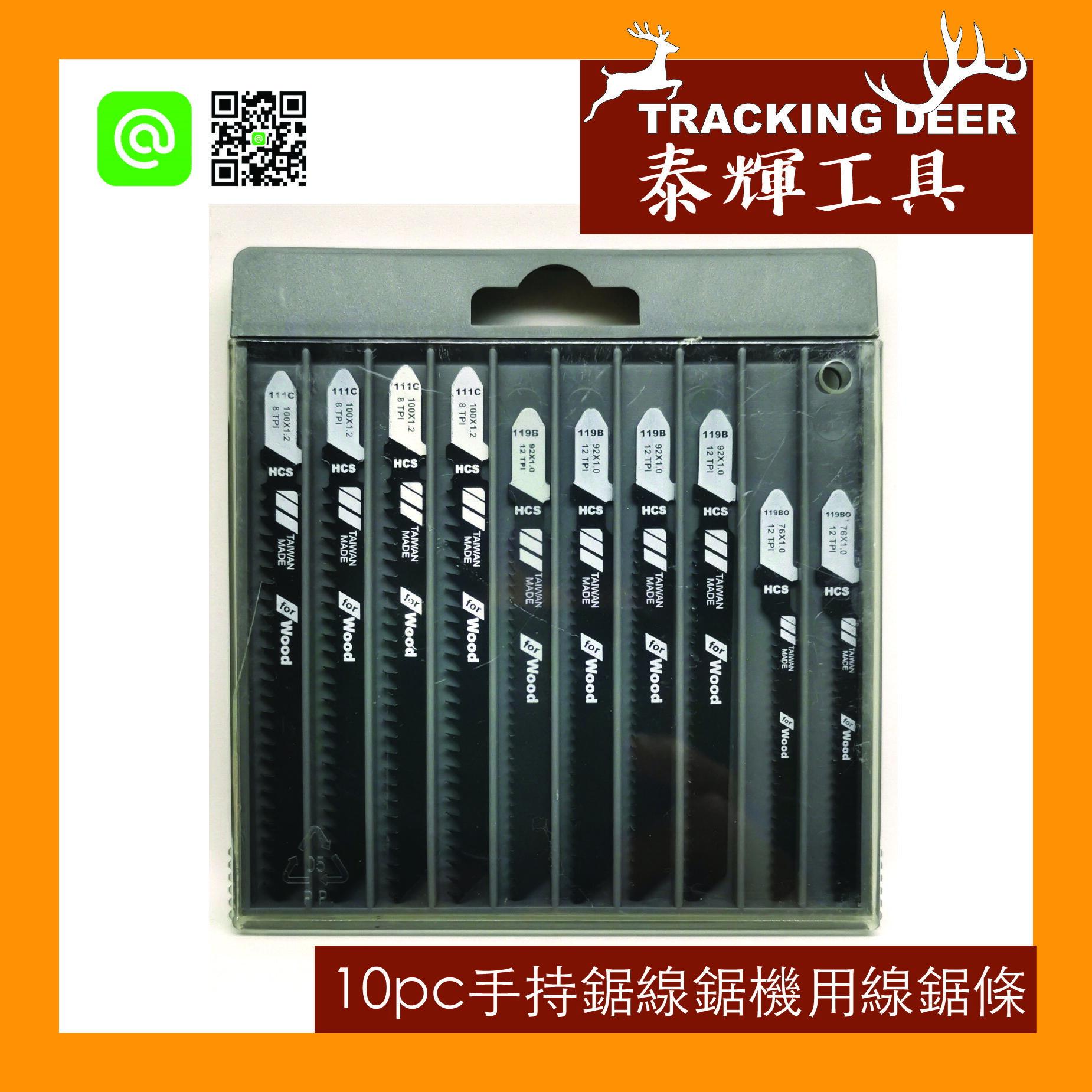 台灣製造 木工用 Bosch規格【10PC 線鋸片組】曲線鋸 手持線鋸機適用(10支/組) JS-1002