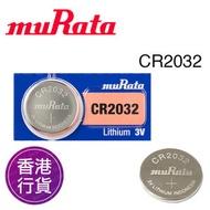 muRata - 香港行貨 MURATA CR2032 3V 紐扣電池 電餠 電芯 鋰電池