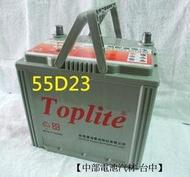 【中部電池-台中】湯淺汽車電瓶 55D23L 55D23R 25-60 35-60 55D 馬自達323 馬3馬5馬6