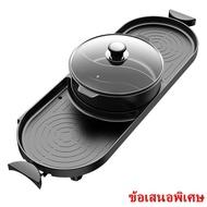 Aoran electric barbecue stove household smoke-free electric heating pan multi-function shabu-shabu hot pot barbecue integrated pot non-stick pan