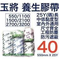 福利品 促銷出清 玉將 養生膠帶 1500 2100 遮蔽膠帶 金永貿 防塵 防污 遮蔽 清洗冷氣  整箱賣