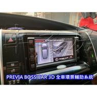 TOYOTA PREVIA ◆ BOSS CAR 3D 全車環景輔助系統 ◆