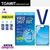 TOAMIT 日本 Virus shut out 滅菌 防護 空氣淨化 掛頸隨身除菌卡 迷你空氣帶 持續30天 建軍電器