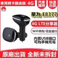 【送轉卡+天線】華為 E8377 4G WIFI 車用分享器無線網卡路由器 另售e5573 E8372 E5577 e5372