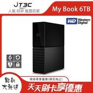 WD My Book 6T 6TB 3.5吋外接硬碟(SESN)