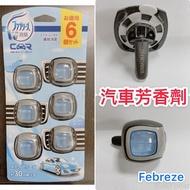 汽車芳香劑 除臭 汽車 芳香劑 單入 好市多 代購 Febreze-FB