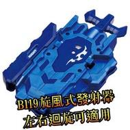 戰鬥陀螺 B-00會場限定 現貨 b119 雙迴旋 發射器
