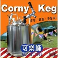 【 iBeer 啤酒王 】Corny Keg 可樂桶 全新 二次發酵桶 啤酒王 自釀啤酒原料器材