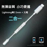 iPhone i7/i8/iX 耳機藍芽轉接頭 Lightning轉藍芽3.5mm音源孔 可通話聽歌 可充電 IOS11