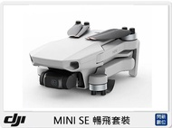 【銀行刷卡金回饋】DJI 大疆 MINI SE 空拍機 暢飛套裝 (MINISE,公司貨)