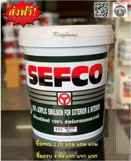 สีทาบ้าน  สีน้ำ 18 ลิตร ถังใหญ่ เบอร์ 111(ส่งฟรี) สีน้ำอะคริลิคแท้ 100% แม่สีขาว  ใช้สำหรับทาภายนอกและภายใน  เซฟโก้ SEFCO