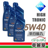 【ARAL 亞拉】HIGH TRONIC C3 SN 5W40 1L_四入組_機油保養套餐加送【18項保養檢查】節能型機油(車麗屋)