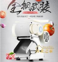 商用切肉機電動單切機新款全自動立式不銹鋼切片切絲切丁機(220V)xw