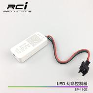 LED 幻彩燈條 炫彩燈條 控制器 APP 藍芽 120種模式 WS2811 LED 七彩 可對應市面多款IC晶片