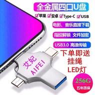 【現貨p】手機蘋果U盤128G電腦安卓type-C通用四合一u盤256G/64g多功能優盤
