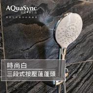 【AQuaSync】水美.按壓式三段SPA蓮蓬頭