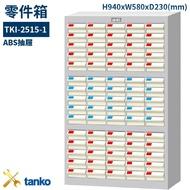 多格分類!天鋼 TKI-2515-1 零件箱 75格抽屜 收納櫃 置物櫃 工具櫃 整理盒 分類盒 抽屜零件櫃 五金零件