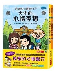 【祕密的心情銀行套書】適讀年齡親子共讀4歲以上,7歲以上自己閱讀/小天下/ 藤本美鄉