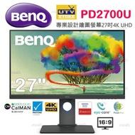 """BENQ - PD2700U 27"""" 專業設計繪圖螢幕27吋4K UHD"""