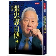 阿飛小店【72折】張忠謀自傳(上冊):一九三一-一九六四     張忠謀/著  天下文化出版
