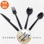 《現貨附發票》黑色 獨立包裝  西餐叉 免洗 餐具  塑膠叉 西餐刀 牛排刀 叉子 叉杓 湯匙 西餐餐具