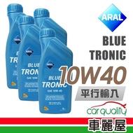 【ARAL 亞拉】BLUE TRONIC 10W40 1L_四入組_機油保養套餐加送【18項保養檢查】通用型機油(車麗屋)