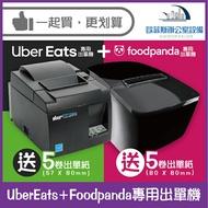 UberEats+Foodpanda專用出單機 超值特惠組合 含稅含運費
