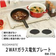日本公司貨 ROOMMATE 雙口 兩用 電陶爐 黑晶爐 輕量 不挑鍋 調理 保溫 直徑18cm 2Way 電磁爐  RM-77A  IH對應 禮物 日本必買代購