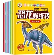 [现货]-恐龙贴纸书-全套6册-亲子游戏书 [Ready Stock] Kids Children Education Sticker Books