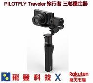 pilotfly 派立飛 traveler 旅行者 手持三軸穩定器 (不含相機) 800G內的相機與手機均適用 台灣製造 含稅公司貨開發票