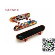 (款式隨機)攀岩車裝飾 仿真滑板 像真滑板 攀爬車 裝飾 場景擺件(幽靈SCX10 D90參考)