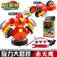 戰鬥陀螺 魔幻陀螺之機甲戰車3代男孩會飛的戰鬥坨螺新款赤影兒童拉線玩具2【雙11購物節 交換禮物】