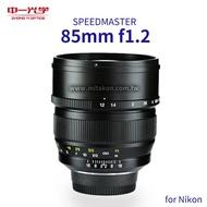 [享樂攝影] 中一光學SPEEDMASTER 85mm F1.2 for Nikon F全片幅單眼鏡頭 大光圈人像鏡 D600 D610 D800 D4s D810 D750