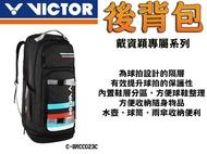 勝利 VICTOR 戴資穎系列 羽球拍 拍袋 長型 雙肩 拍包袋 後背包 背袋 裝備袋 C-BRCC810C 大自在