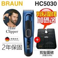 【滿額結帳折$300】【限量加碼送★剪髮圍裙】BRAUN 德國百靈 ( HC5030 ) Hair Clipper 電動理髮造型器 -原廠公司貨 [可以買]