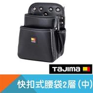 快扣式腰袋2層(中)【日本Tajima】
