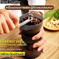 ที่บดกาแฟ แบบมือหมุน ที่บดเม็ดกาแฟ เซรามิกที่ปั่นกาแฟ เครื่องทำกาแฟ เครื่องบด Coffee Grinder เครื่องบดกาแฟพกพา เครื่องบด