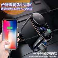 【BASEUS 倍思】火車頭 車用藍牙 MP3/雙USB車充/FM調頻發射器(藍牙MP3音樂播放器)