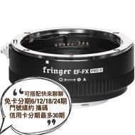 Fringer EF-FX PRO II CANON EF 轉 FUJI X卡口 自動對焦轉接環