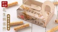 【新竹福源】花生醬蛋捲手提禮盒320g