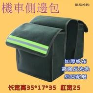 現貨熱銷 爆款 機車便當袋 送報袋 飲料袋 派報袋 特殊提袋 手提袋 羊奶袋  機車前踏墊袋 綠色 橘色AY2020
