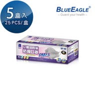 【藍鷹牌】台灣製 成人立體活性碳PM2.5專業防霾立體口罩 防霾/除臭/防空污/紫爆 灰 25片*5盒