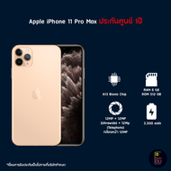 Apple iPhone 11 Pro Max (เครื่องศูนย์ไทย ประกันศูนย์ 1ปี)