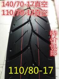 正新正品140/70-17/80/90/100/110/130-17摩托車輪胎真空胎跑車專用