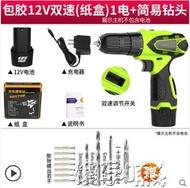 電鑽卡瓦尼手鑽電動充電式電鑽電動螺絲刀手電轉鑽家用起子小手槍鑽LX 嬡孕哺