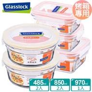 Glasslock強化玻璃微烤兩用保鮮盒 - 樂活時光5件組