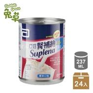 亞培 腎補納 未洗腎慢性腎臟病患專用營養品 237ml*24入/箱