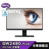 【BenQ 明基】 GW2480 PLUS  24型 電腦螢幕 顯示器IPS FHD 低藍光 GW2480Plus