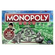 《 MB智樂遊戲 》地產大亨 - 經典台灣版 快速成交地產投資遊戲